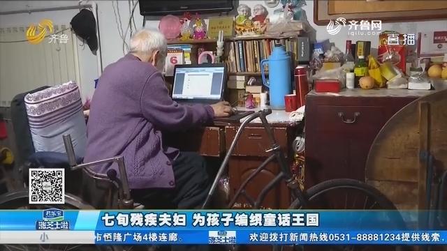 烟台:七旬残疾夫妇 为孩子编织童话王国