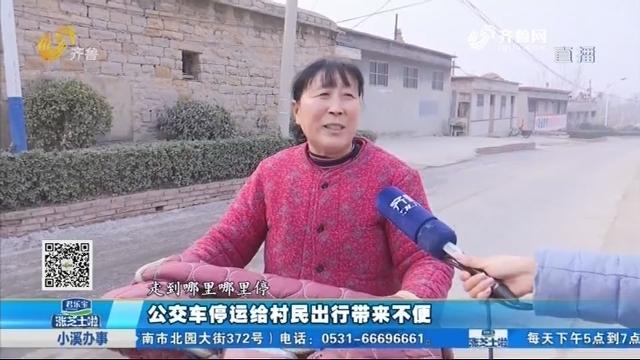 平阴:营运二十多年的公交车停运