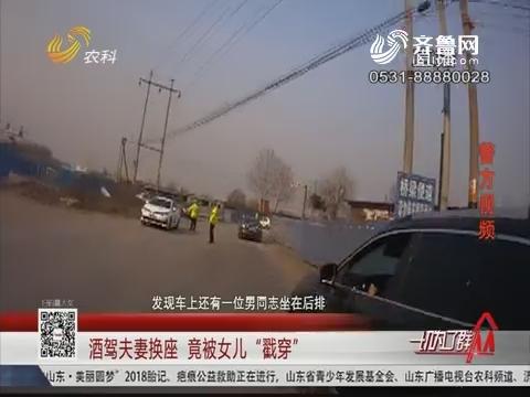 """淄博:酒驾夫妻换座 竟被女儿""""戳穿"""""""