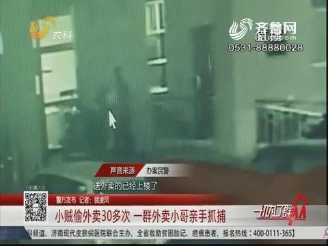 【警方发布】淄博:小贼偷外卖30多次 一群外卖小哥亲手抓捕