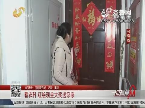 【4G连线:济南领秀城】看农科 红绘现金大奖送您家