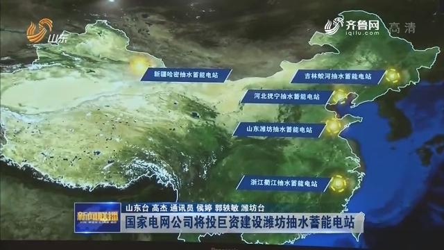 国家电网公司将投巨资建设潍坊抽水蓄能电站