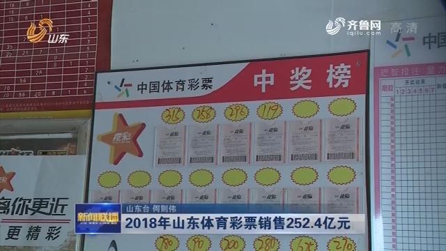 2018年山东体育彩票销售252.4亿元