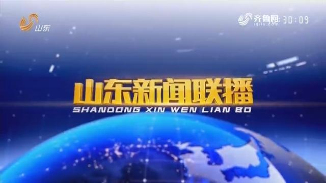 2019年01月08日山东新闻联播完整版