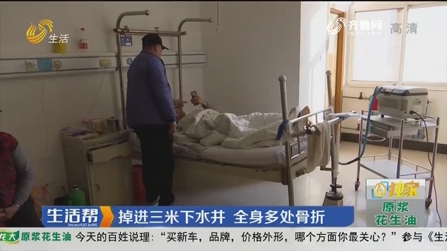潍坊:掉进三米下水井 全身多处骨折