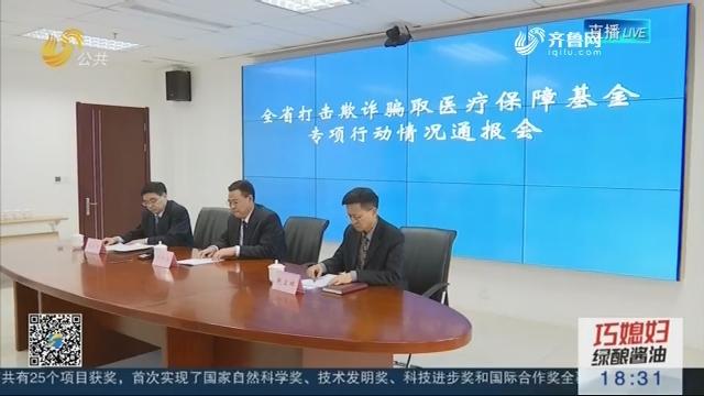 【打击诈骗医保】淄博 济宁等119家医药机构被解除医保协议