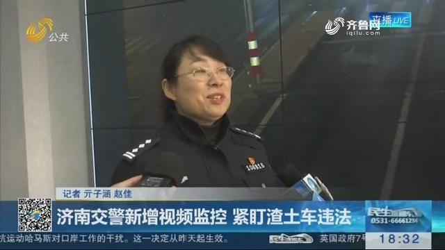 济南交警新增视频监控 紧盯渣土车违法