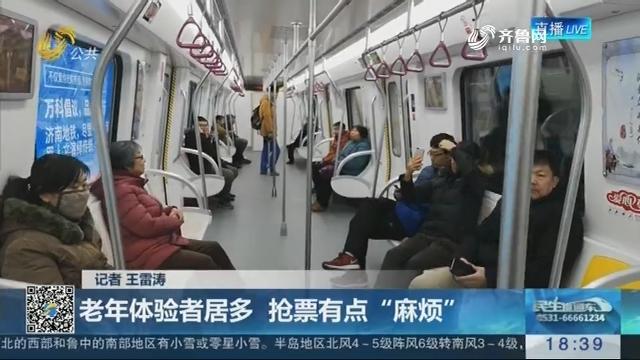 """【地铁一号线体验】济南:老年体验者居多 抢票有点""""麻烦"""""""