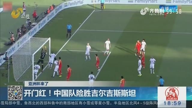 【亚洲杯来了】开门红!中国队险胜吉尔吉斯斯坦