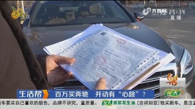 """潍坊:百万买奔驰 开动有""""心跳""""?"""