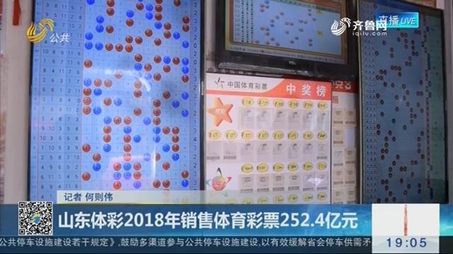 山东体彩2018年销售体育彩票252.4亿元