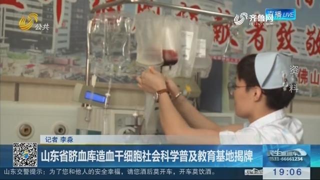 山东省脐血库造血干细胞社会科学普及教育基地揭牌