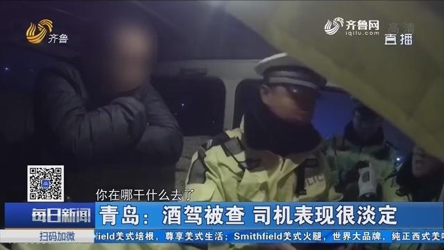 青岛:酒驾被查 司机表现很淡定