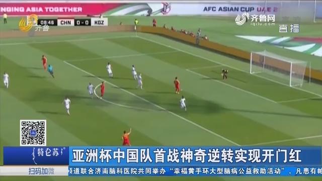 亚洲杯中国队首战神奇逆转实现开门红