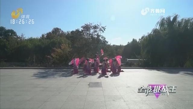 20190108《全能挑战王》:全省复赛