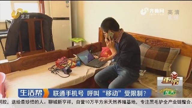 """【重磅】淄博:联通手机号 呼叫""""移动""""受限制?"""