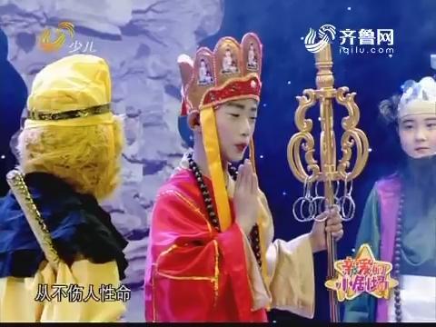 20190108《漂亮宝贝巧手妈》:西游记之三打白骨精