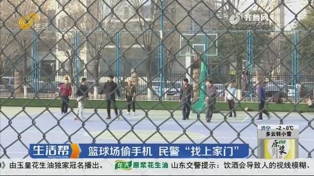 """济南:篮球场偷手机 民警""""找上家门"""""""
