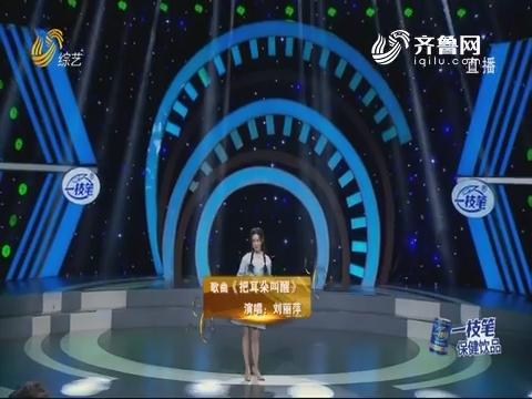 20190108《我是大明星》:刘丽萍带病上场歌声依旧甜美动人
