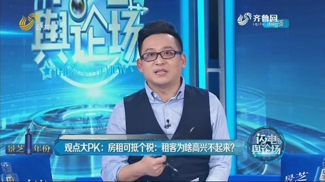 2019年01月08日《闪电言论场》:看法大PK 房租可抵个税 租客为啥开心不起来?