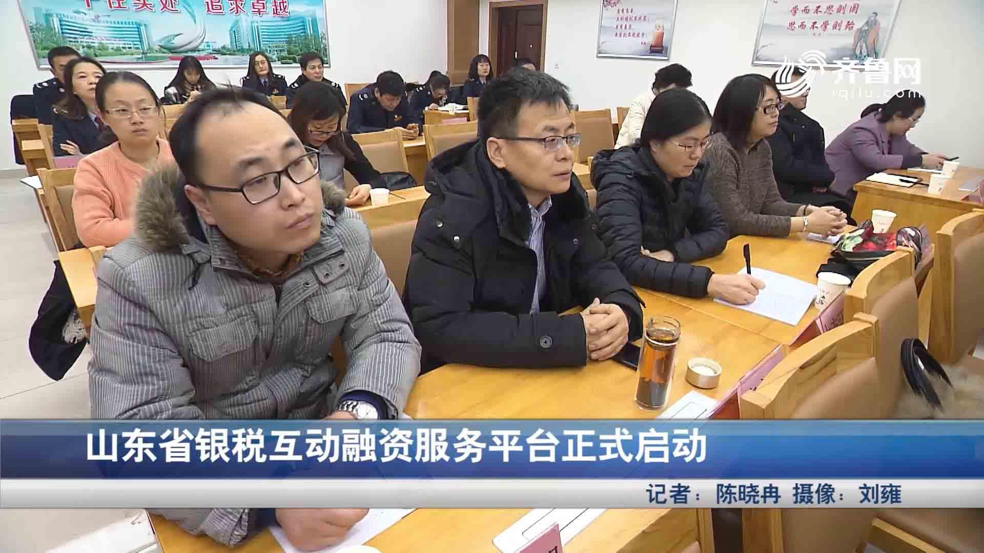 山东省银税互动融资服务平台正式启动