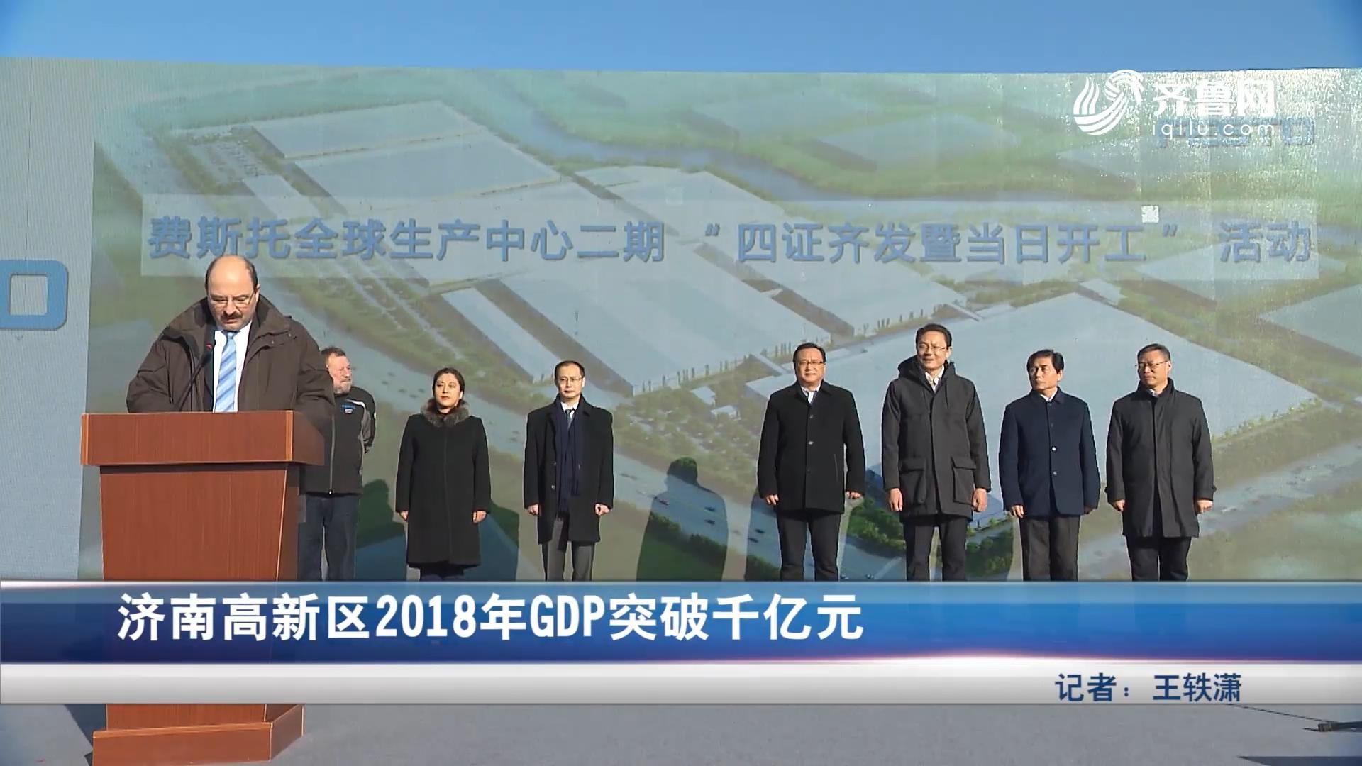 济南高新区2018年GDP突破千亿元