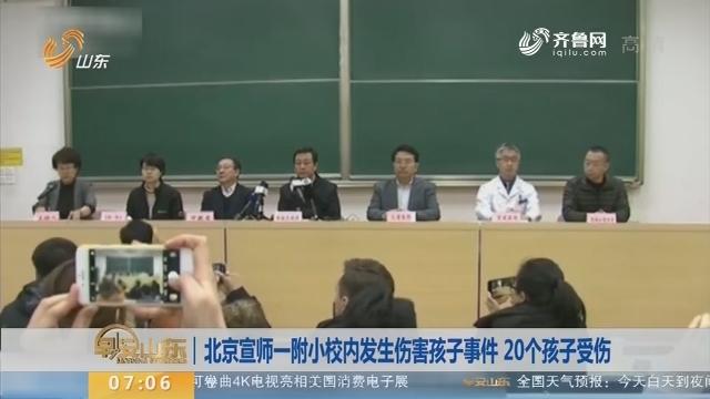 北京宣师一附小校内发生伤害孩子事件 20个孩子受伤