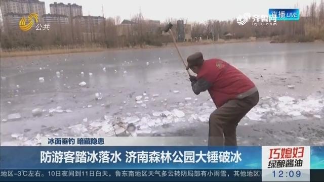 【冰面垂钓 暗藏隐患】防游客踏冰落水 济南森林公园大锤破冰