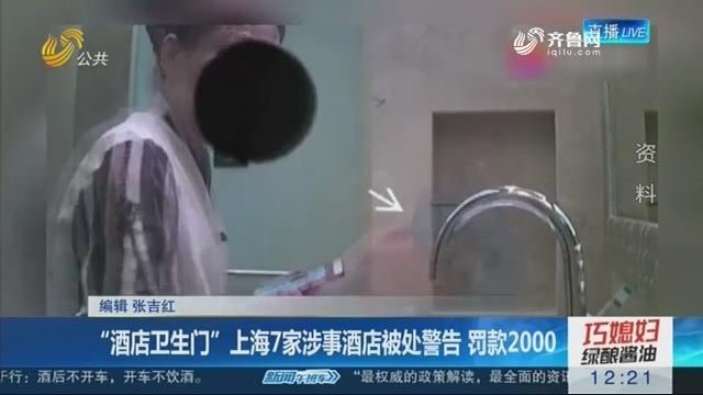 """""""酒店卫生门""""上海7家涉事酒店被处警告 罚款2000"""