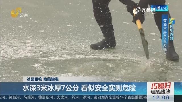 【闪电连线】冰面垂钓 暗藏隐患:水深3米冰厚7公分 看似安全实则危险