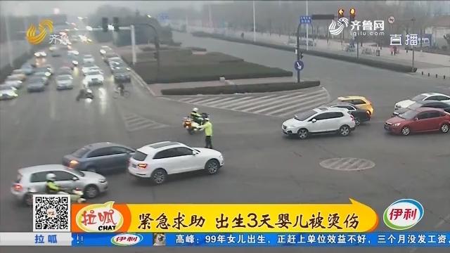 淄博:紧急求助 出生3天婴儿被烫伤