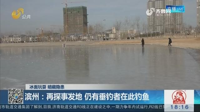 【冰面玩耍 暗藏隐患】滨州:再探事发地 仍有垂钓者在此钓鱼