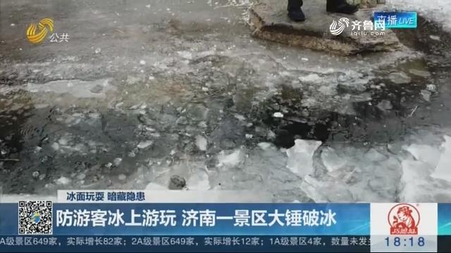 【冰面玩耍 暗藏隐患】防游客冰上游玩 济南一景区大锤破冰