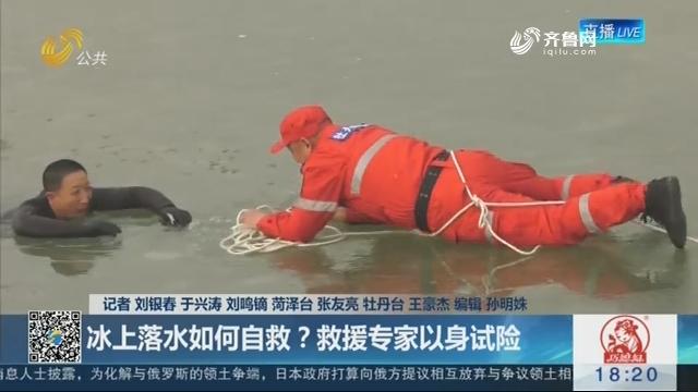 【冰面玩耍 暗藏隐患】冰上落水如何自救?救援专家以身试险