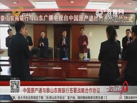 中国原产递与泰山农商银行签署战略合作协议