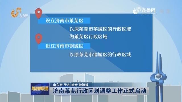 【权威发布】济南莱芜行政区划调整工作正式启动