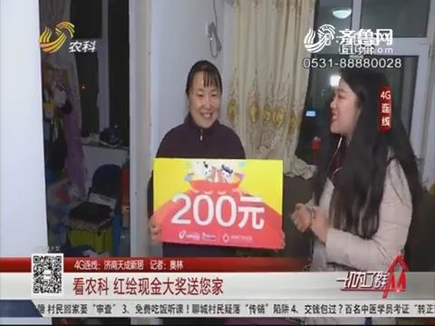 【4G连线:济南天成新居】看农科 红绘现金大奖送您家