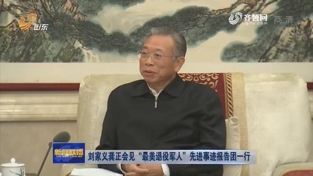 """刘家义龚正访问""""最美服役武士""""先辈古迹陈诉团一行"""
