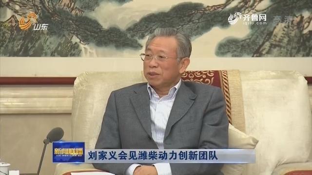 刘家义访问潍柴动力创新团队