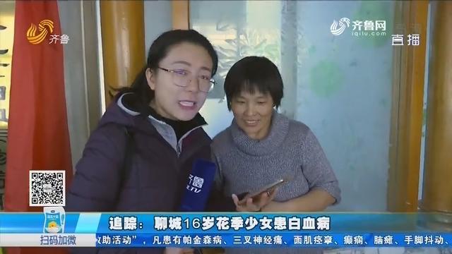 追踪:聊城16岁花季少女患白血病