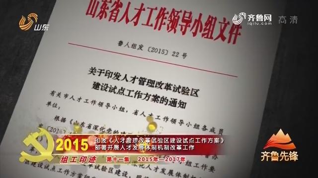 """20190109《齐鲁先锋》:改革开放40周年""""组工印迹""""第十一集 2015——2017"""