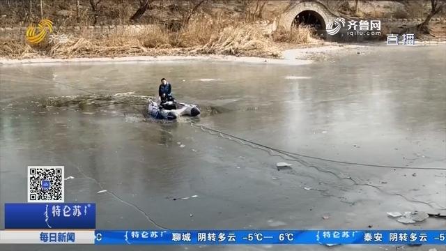滨州:紧急求助!小伙落入冰窟中不幸丧生