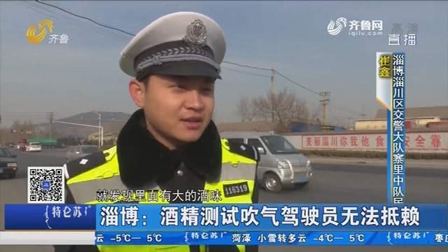 淄博:酒精测试吹气驾驶员无法抵赖