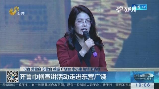 【巾帼心向党·建功新时代】齐鲁巾帼宣讲活动走进东营广饶