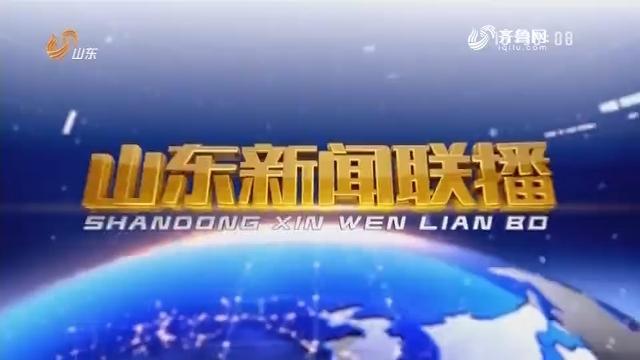 2019年01月09日山东新闻联播完整版