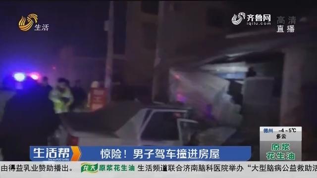 菏泽:惊险!男子驾车撞进房屋