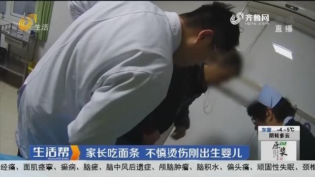 淄博:家长吃面条 不慎烫伤刚出生婴儿