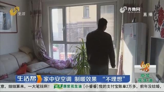 """潍坊:家中安空调 制暖效果""""不理想"""""""