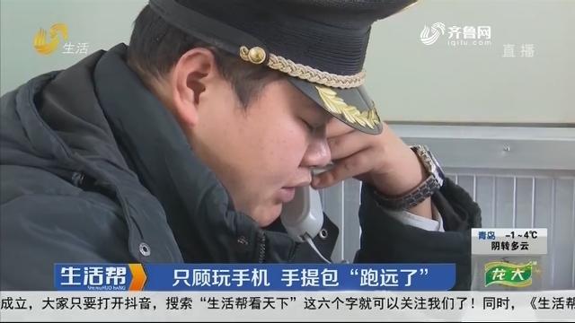 """枣庄:只顾玩手机 手提包""""跑远了"""""""