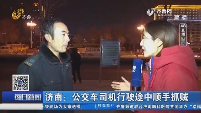 【4G直播】济南:公交车司机行驶途中顺手抓贼